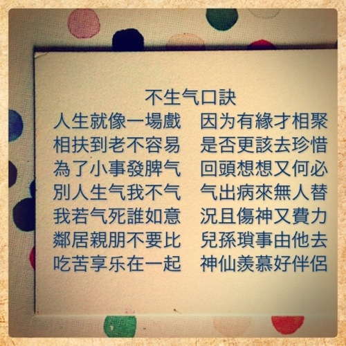 Choose Not To Be Angry {選擇不生气}, Cymplified!